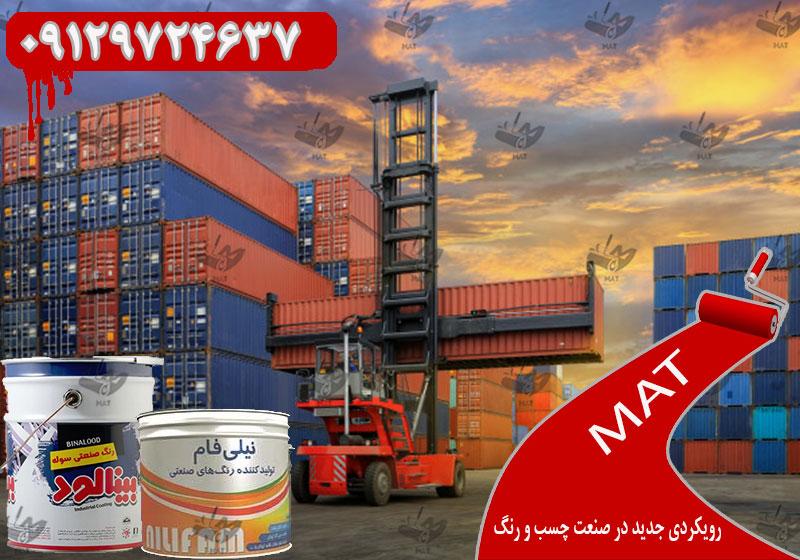 صادرات رنگ ایران