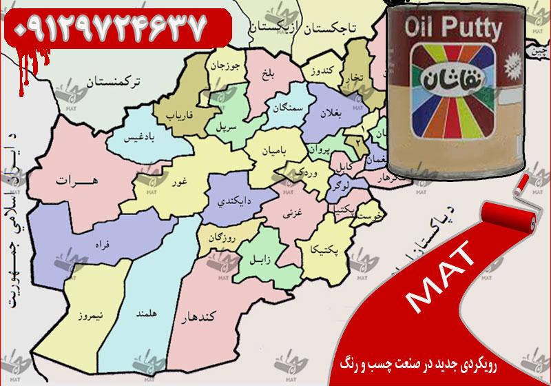 صادرات رنگ به افغانستان