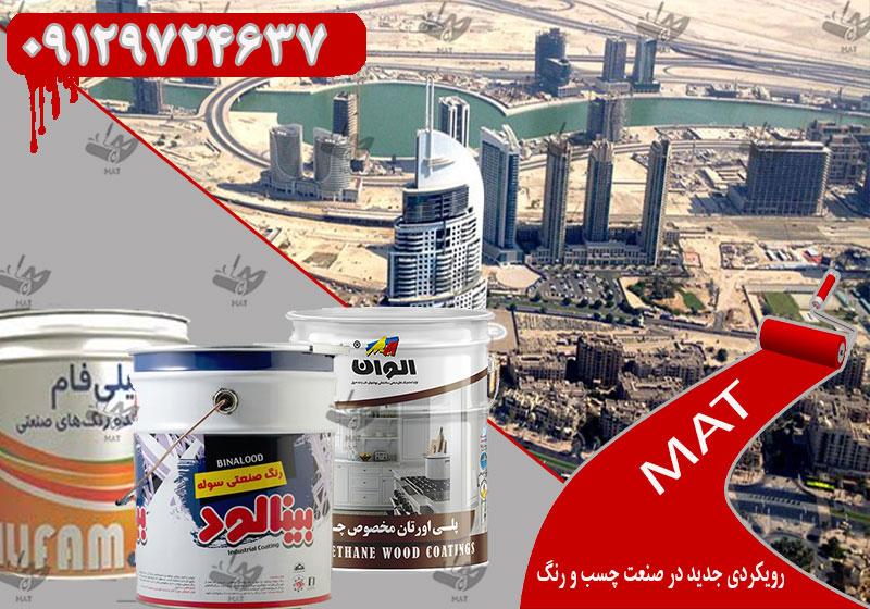 صادرات رنگ به عمان