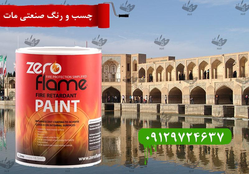 فروش رنگ نسوز صنعتی در اصفهان