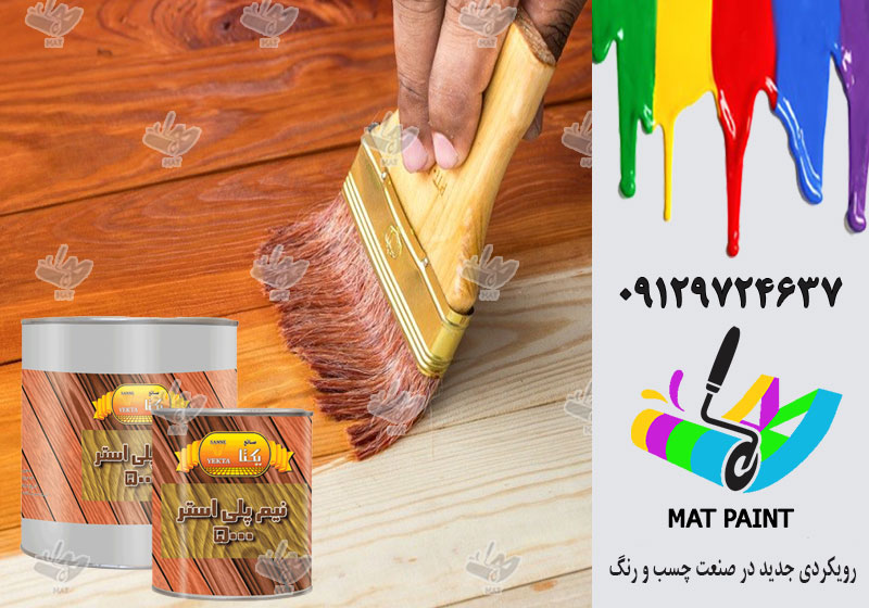 رنگ پلی اورتان چوب چیست؟