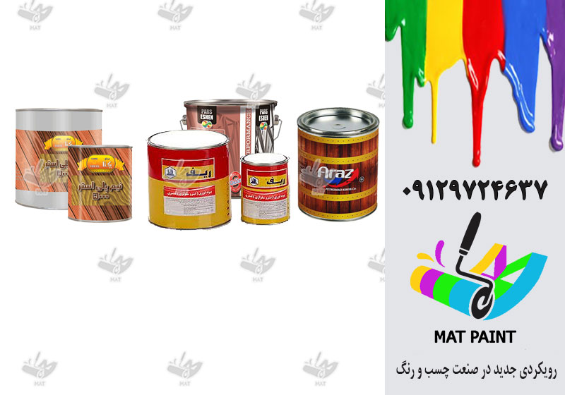 فروش انواع رنگ های پلی اورتان صنایع چوب