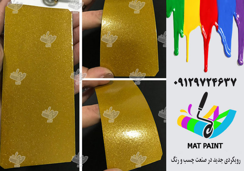 استفاده از خدمات رنگ پودری الکترواستاتیک طلایی در تهران