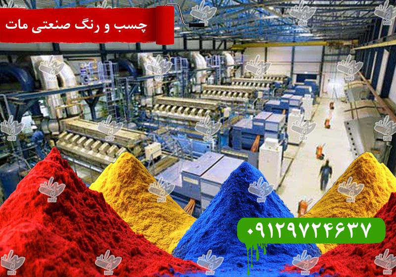 اولین تولید کننده رنگپودری الکترواستاتیک در ایران