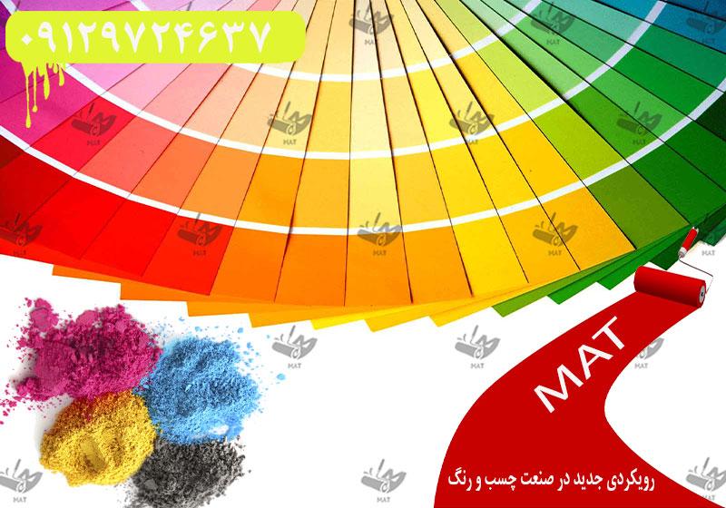 مشخصات رنگ پودری الکترواستاتیک